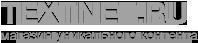 Textnet магазин уникального контента